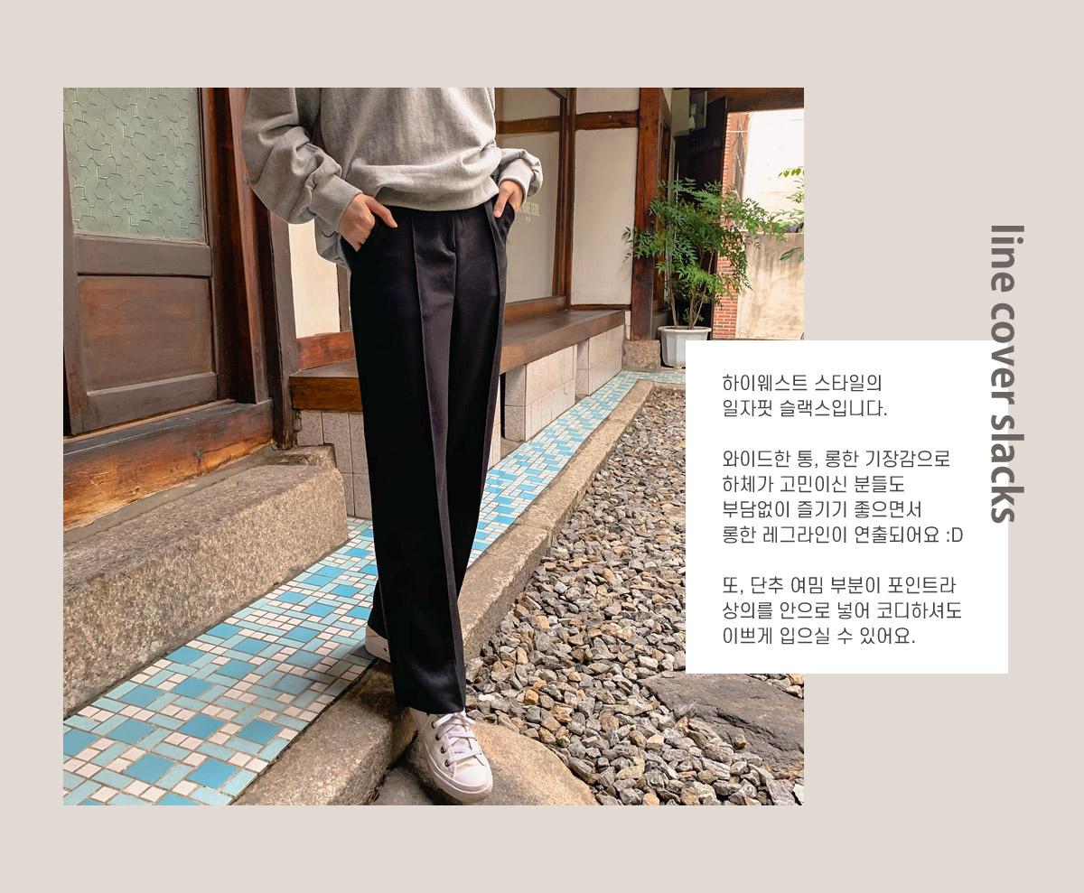 Line Cover Slacks _Y