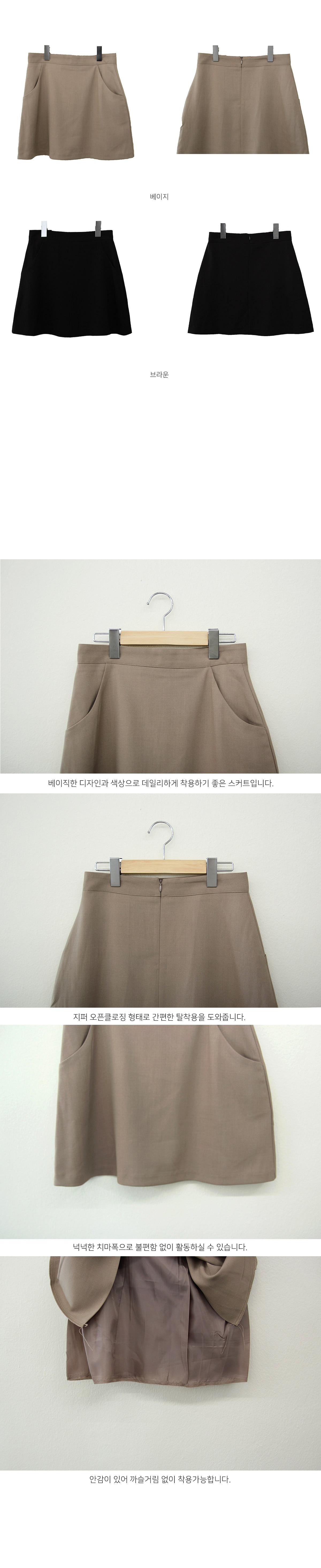 Shelt skirt