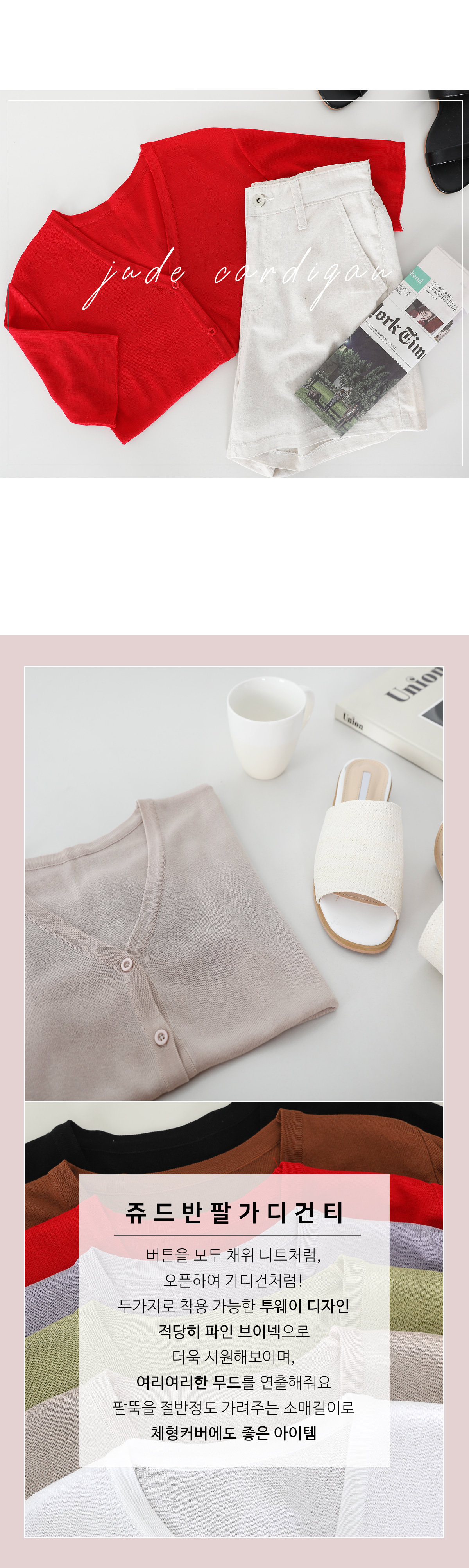 V short sleeve knit cardigan