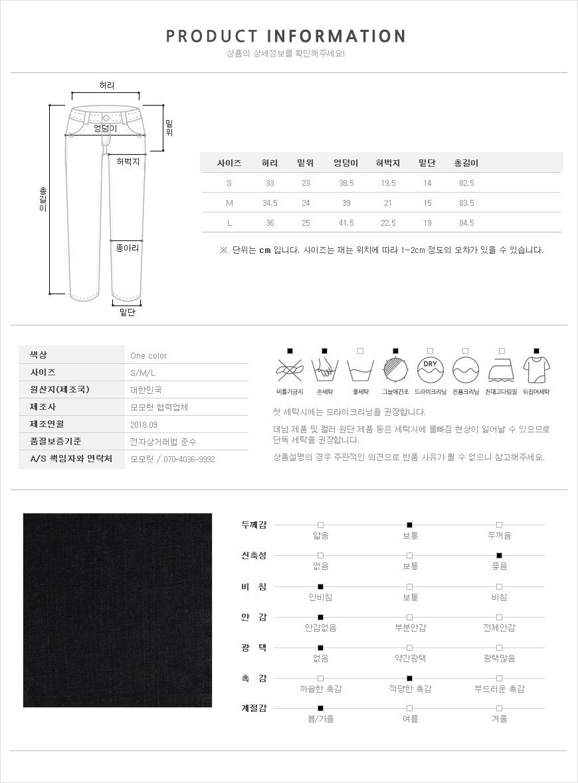 Side 9 Part Black Jean