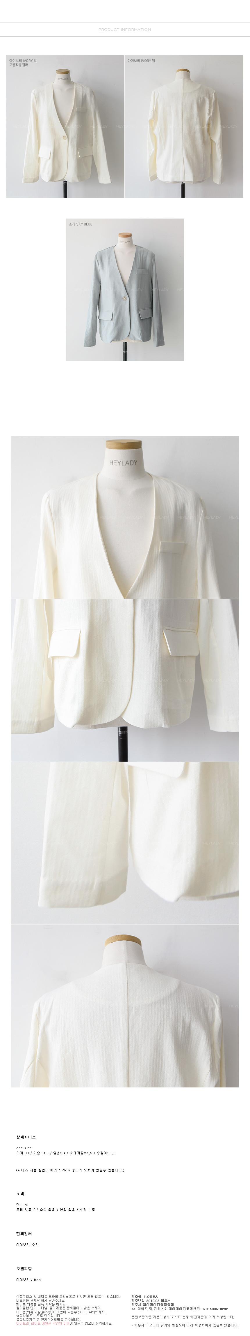 West Nokara Cotton Jacket