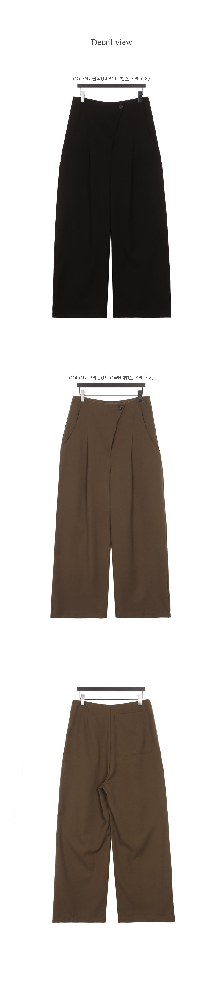 Slick Diagonal Pants