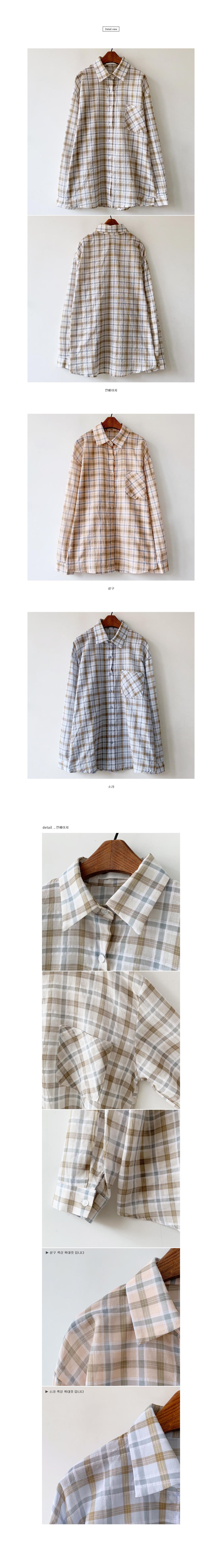Find Summer Check Shirt