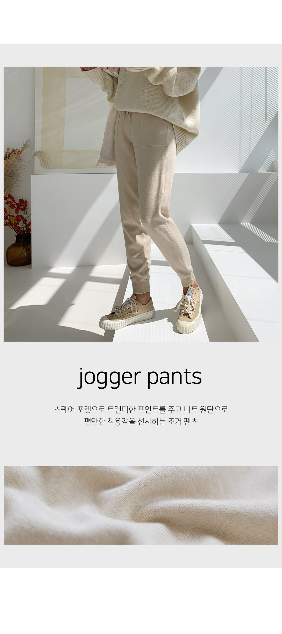 Low Knit Jogger Pants