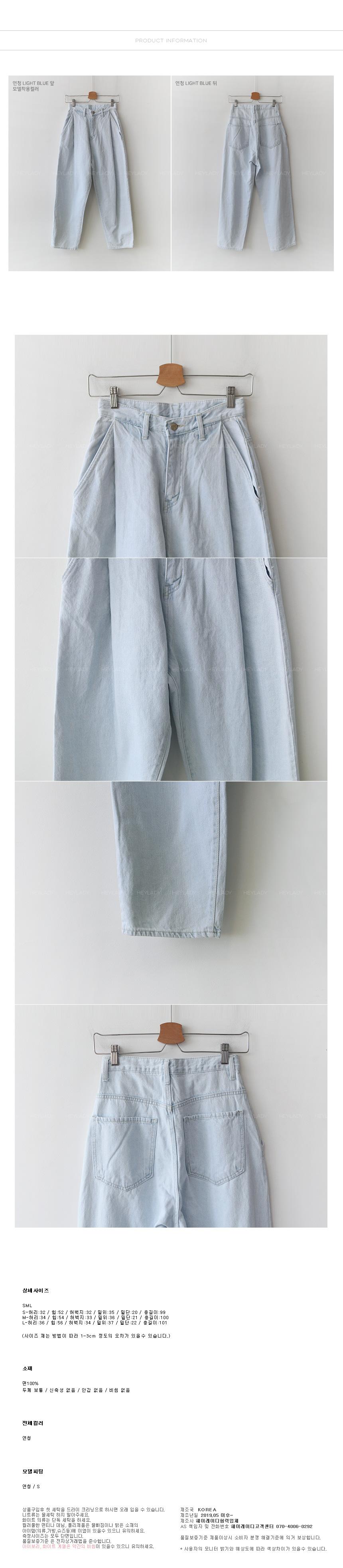 Helly pinch wide denim pants