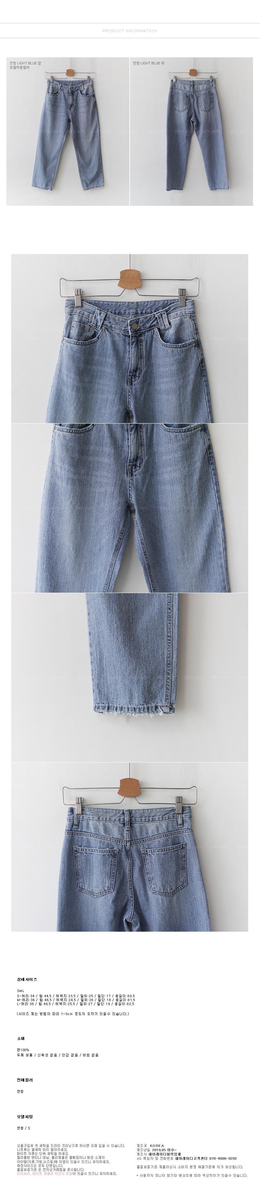 Rudy Washing denim pants