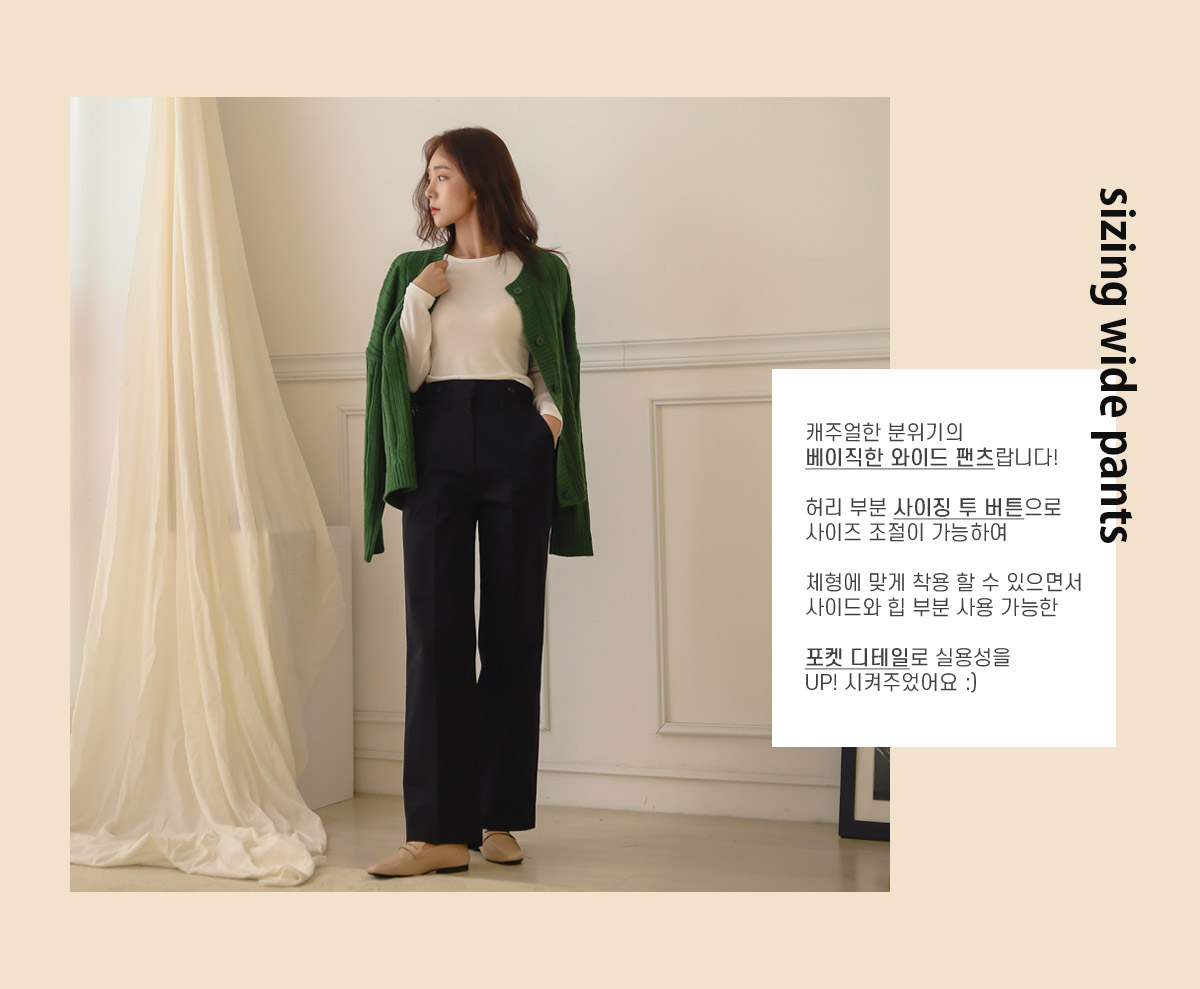 Sizing button wide pants _H