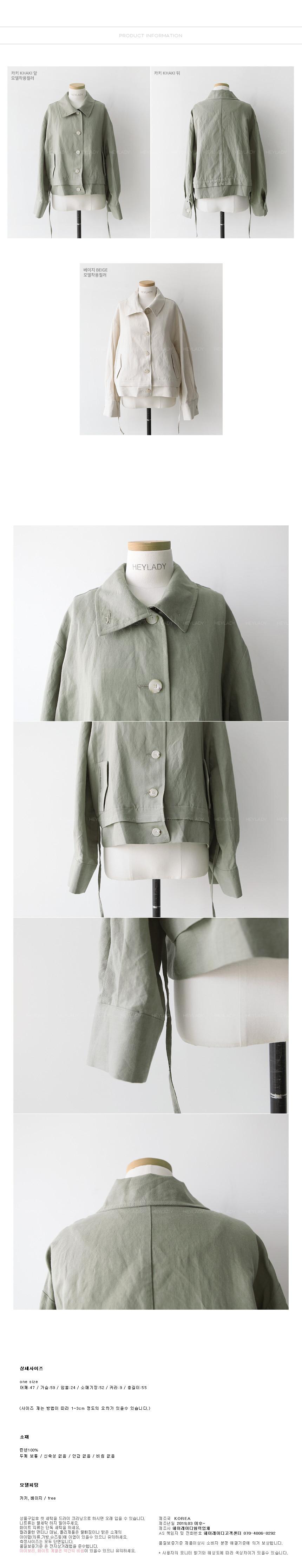 Start linen short jacket