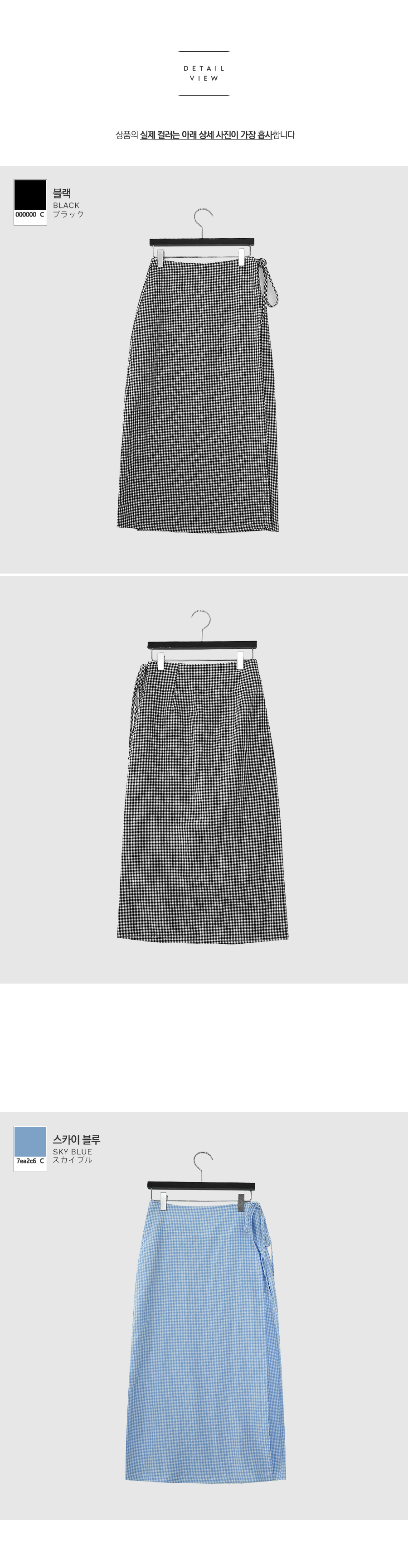 Ripple check lap skirt