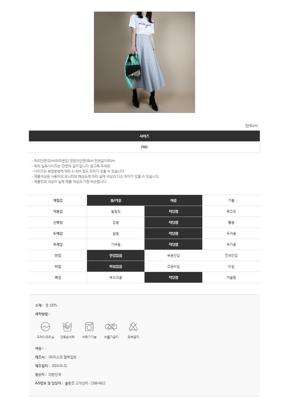 Banding Flare Cotton Midi Skirt _SK03063