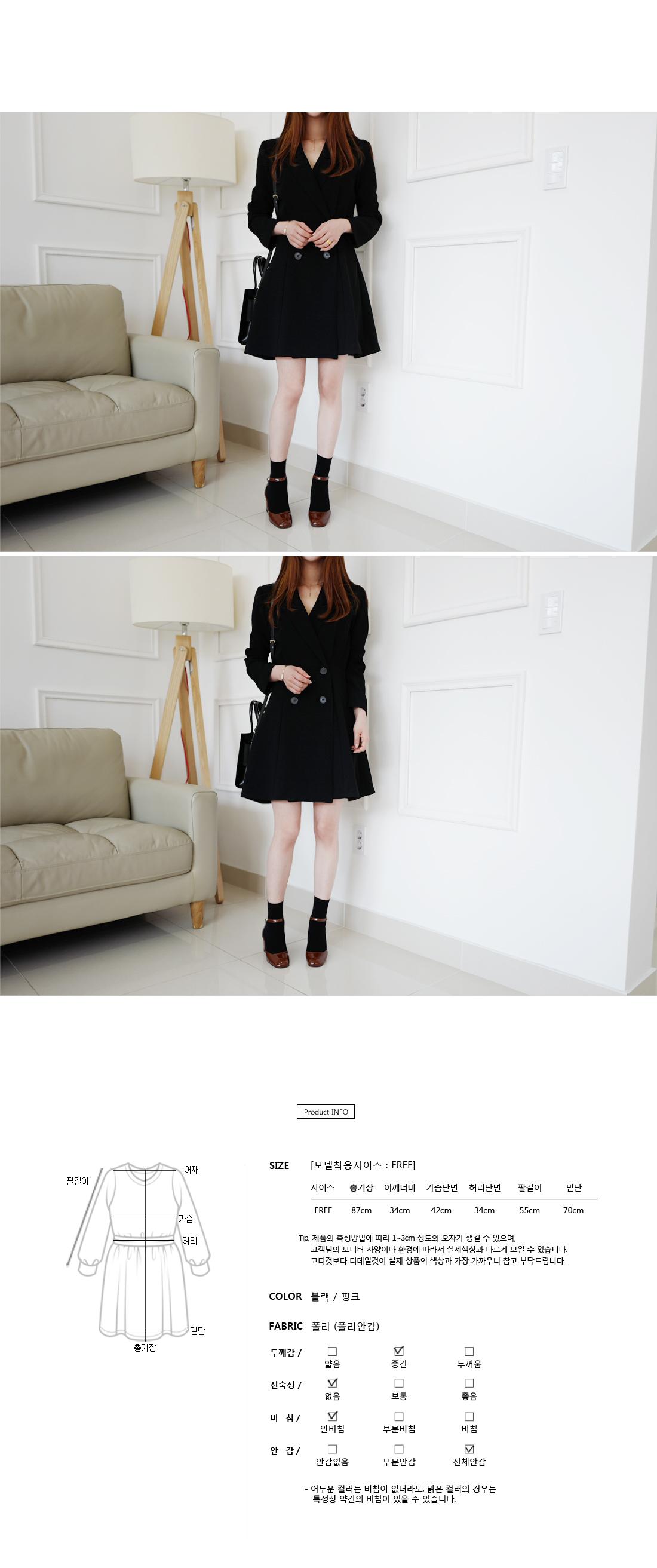 Staff Jacket Dress