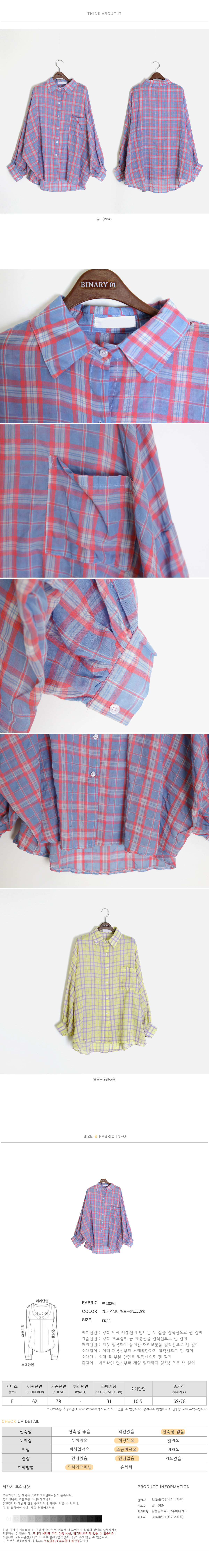 Roulette Jay Check Shirt