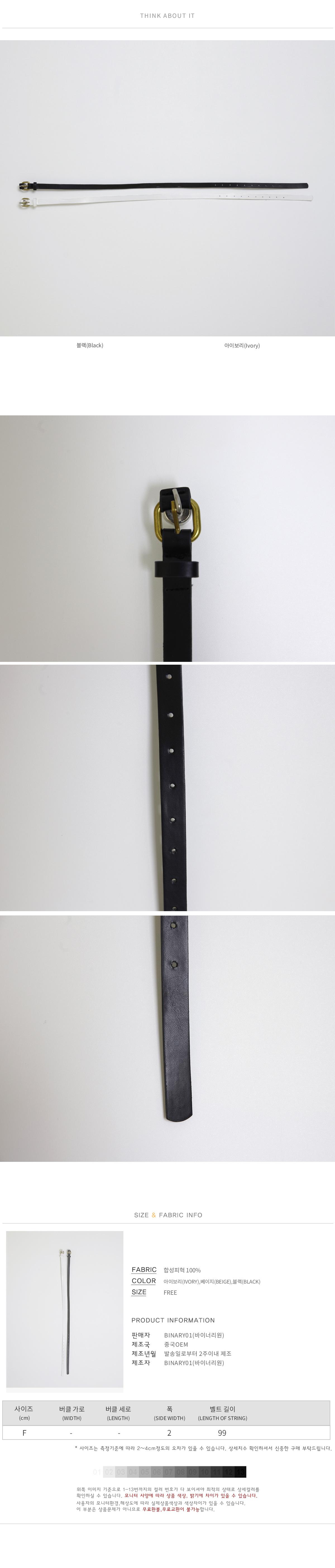 Muir Simple Belt