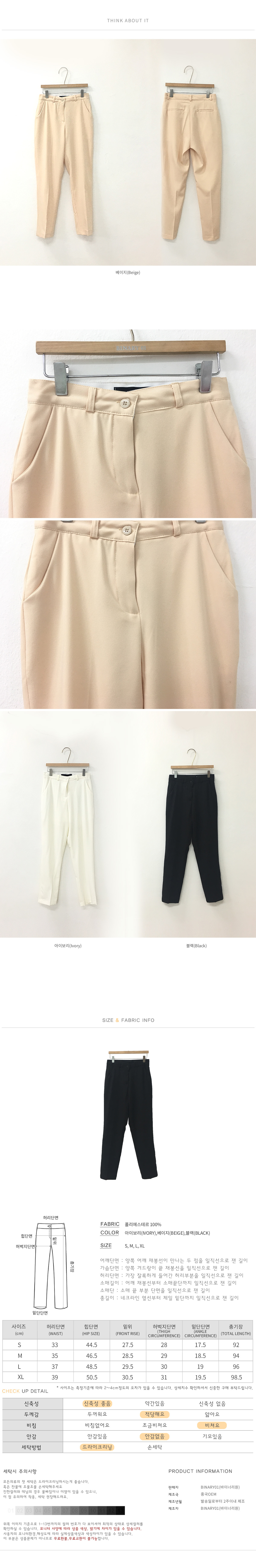 Cover Slim Date Slacks Pants