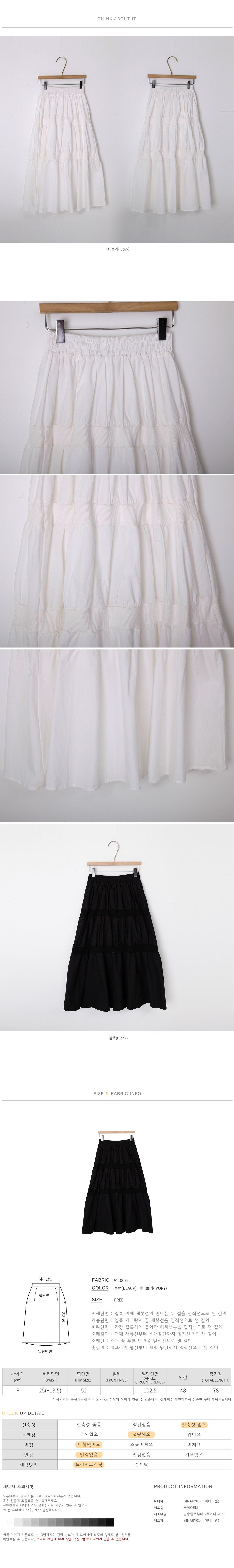 Bending Shear Shearing Skirt