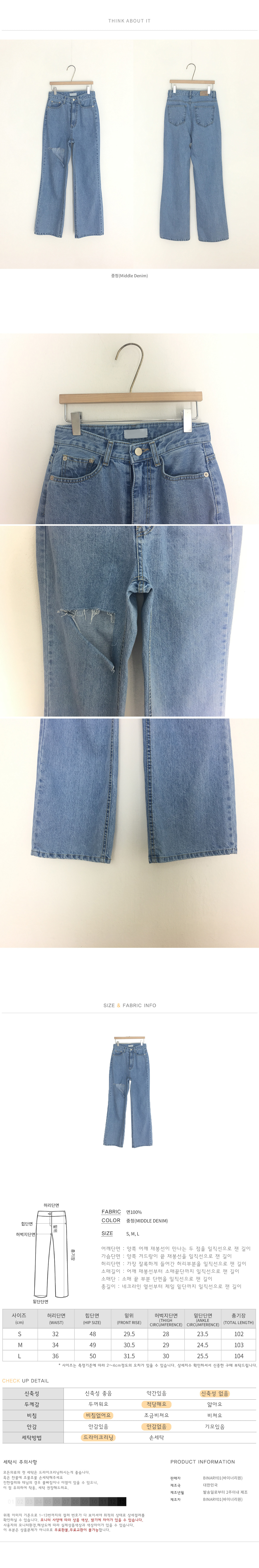 Cutting deli denim pants
