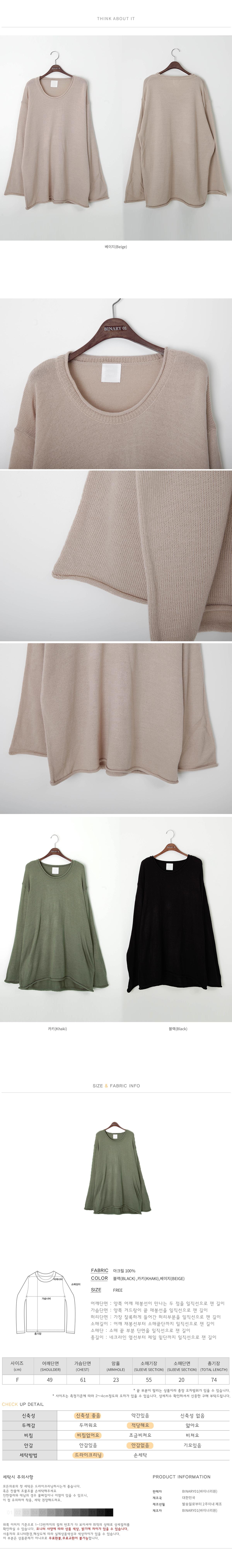 Overfit Union Long Knit & Knit Dress