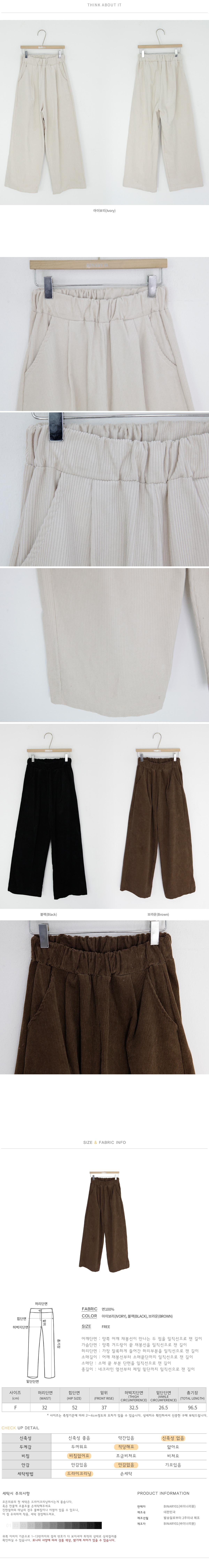 Corduroy with Bending Pants