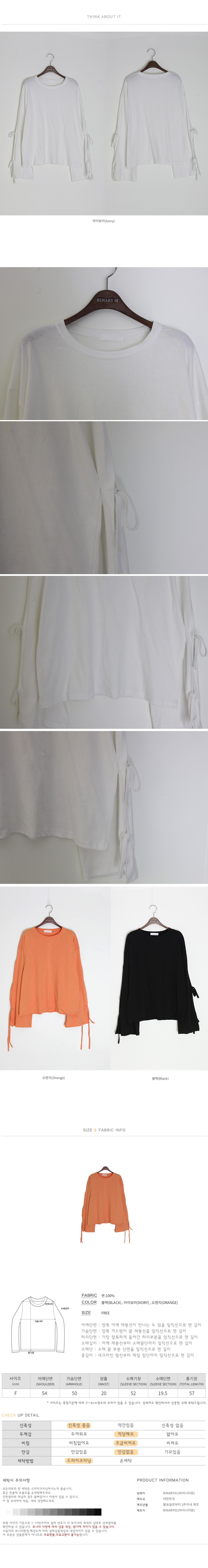 트임 리본 와이드티셔츠