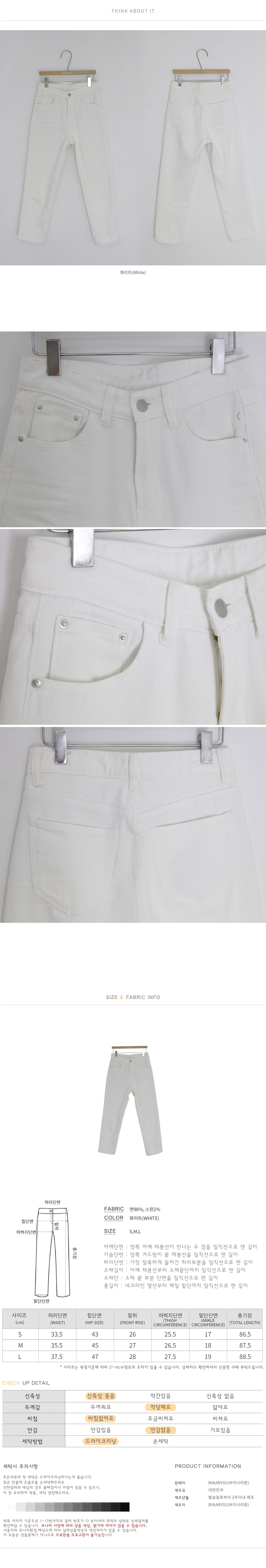 Slim Date Brit White Pants