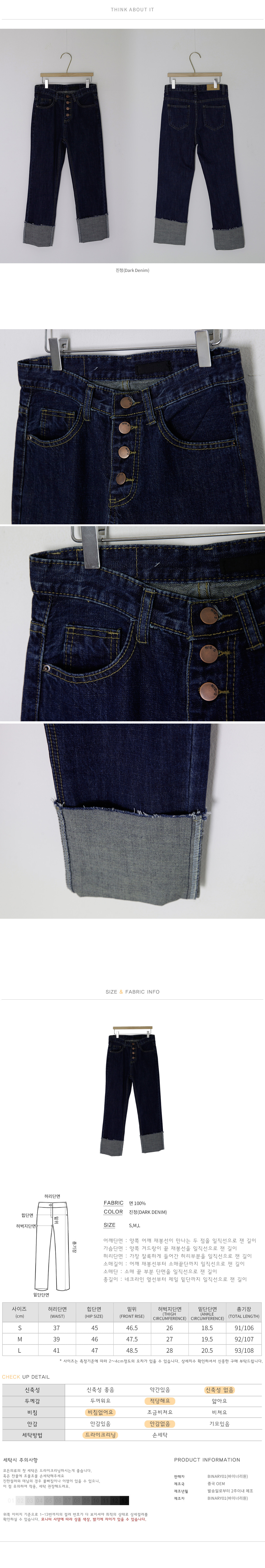 Wide roll-up button denim pants