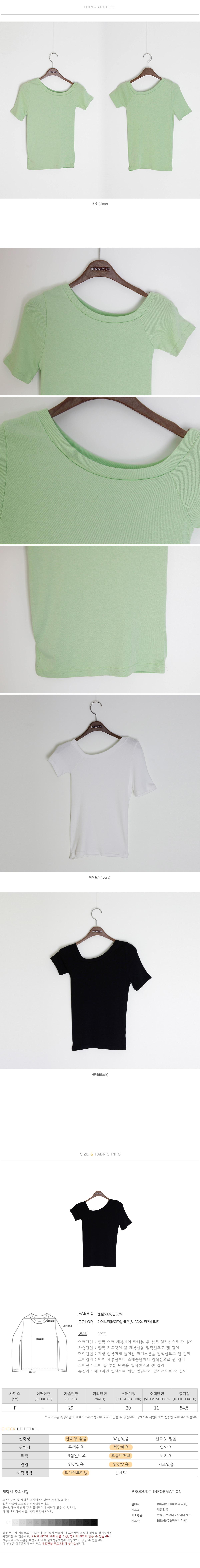 언발 보나 티셔츠