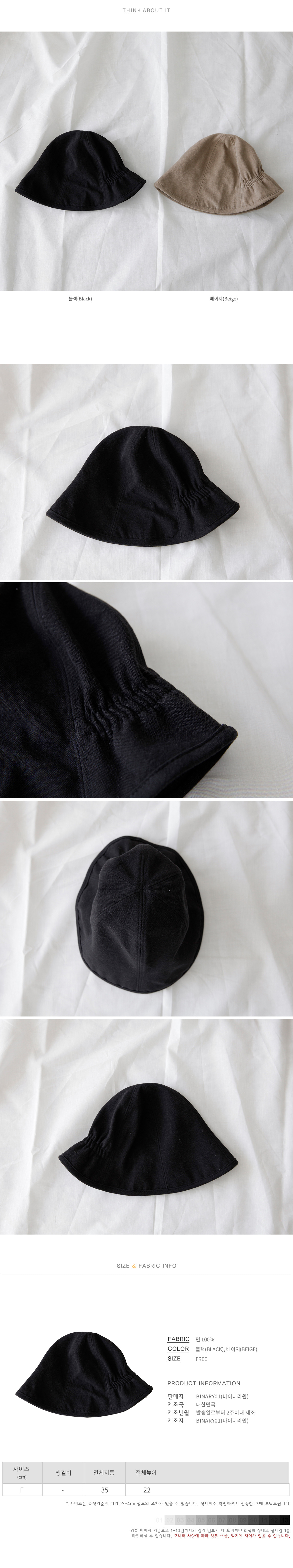 Wind Bucket Hat