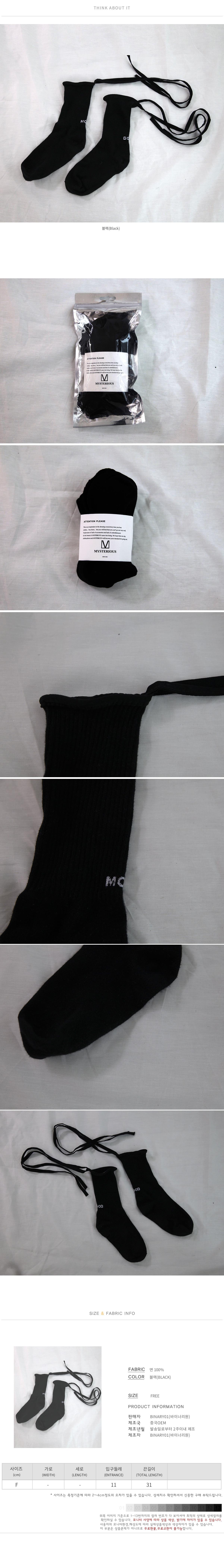Ribbon monnet sox