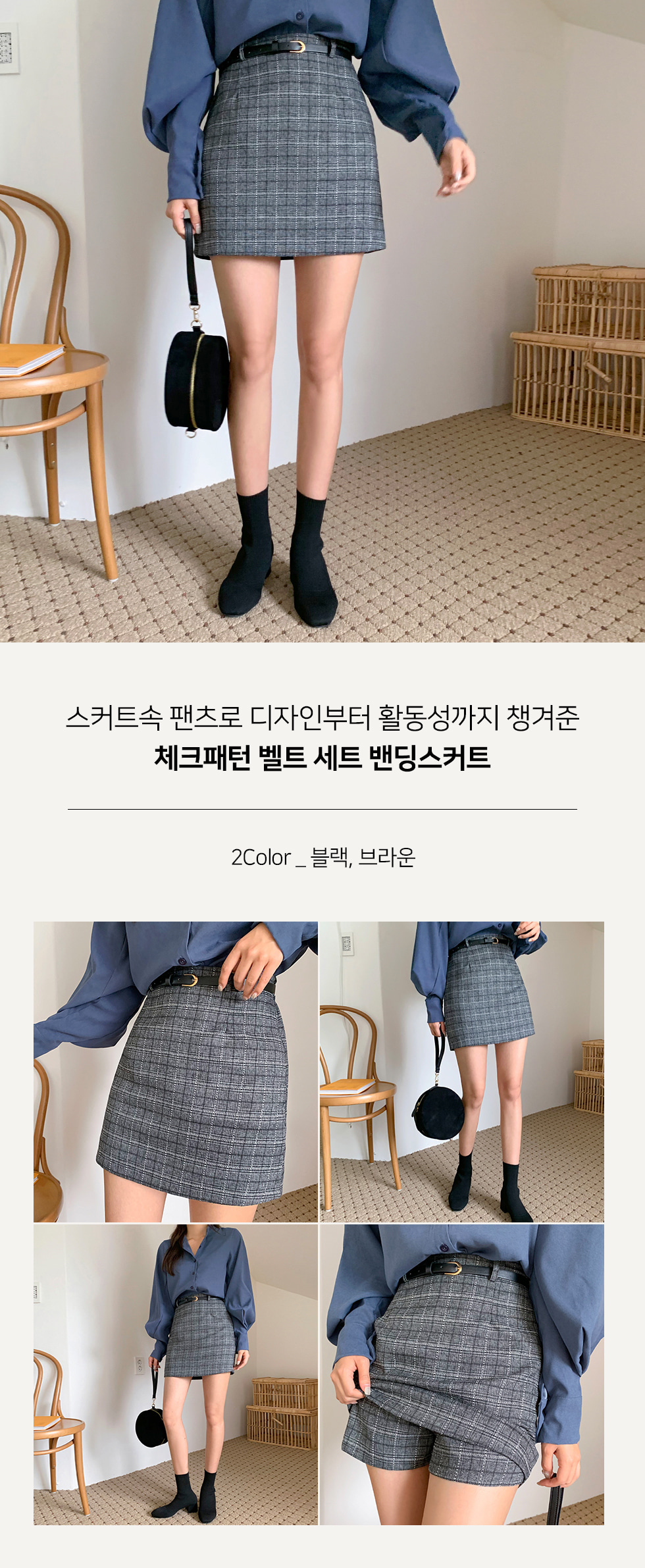 Rooney check skirt