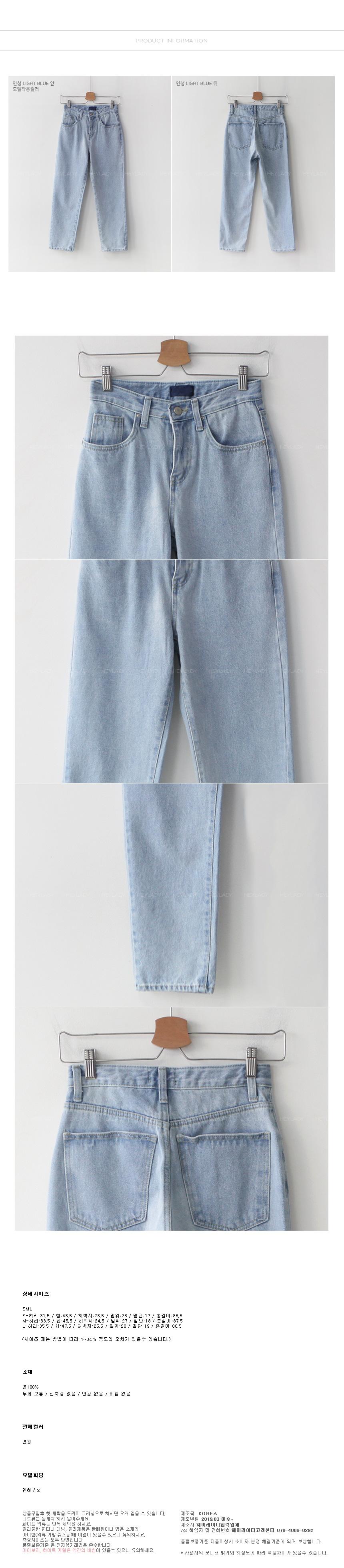 Harvard Denim Pants