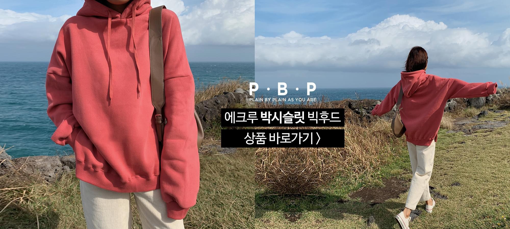 PBP.에크루 박시슬릿 빅후드 (양기모)
