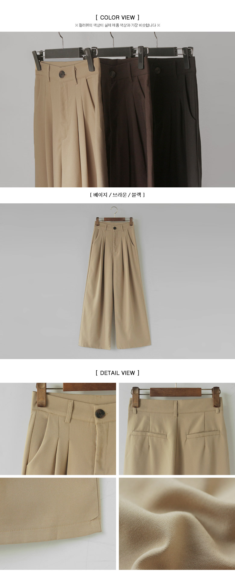 Butter Wide Pants