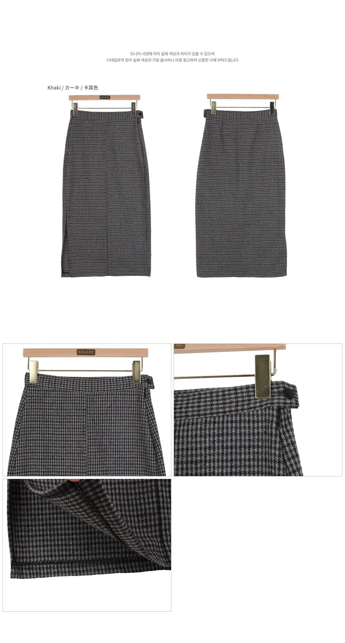 Your Check Skirt _Y