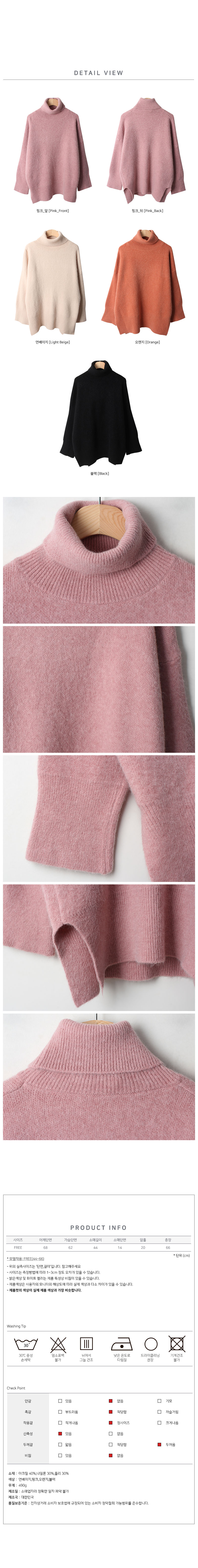 Rosko Neck Polar Knit