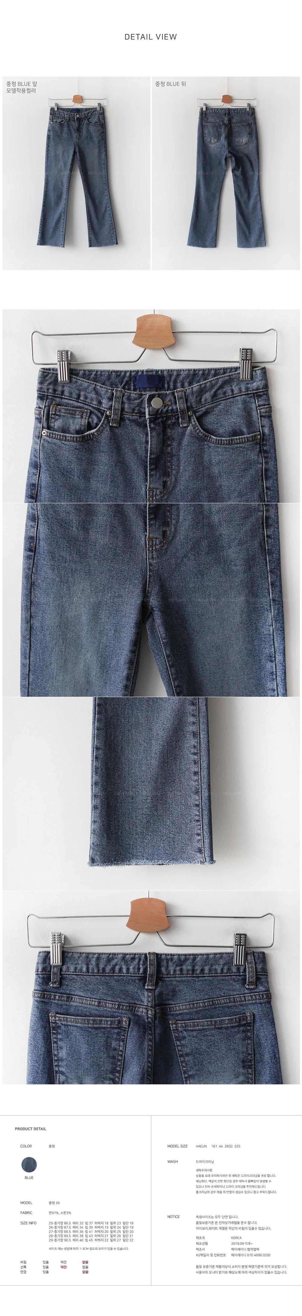 Kiyo Bootcut Denim Pants