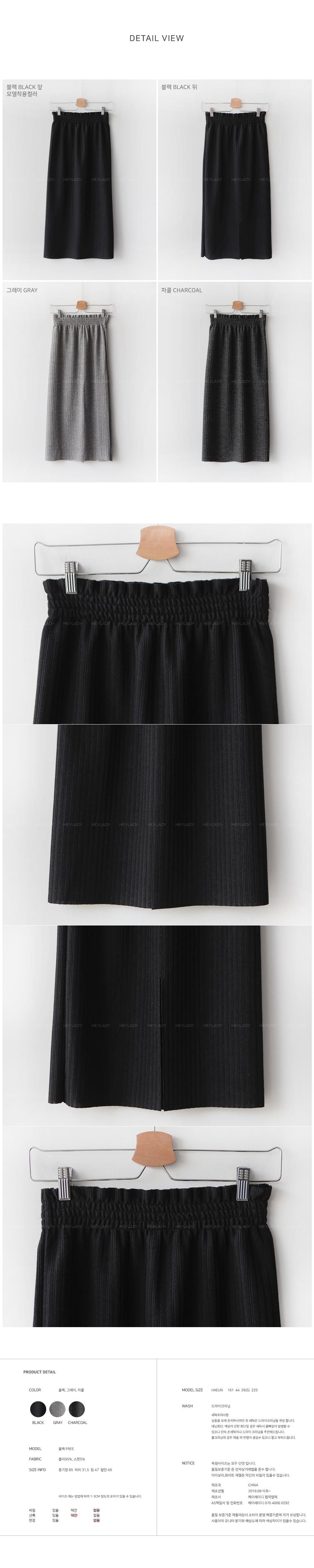 Faerie Ribbed Skirt