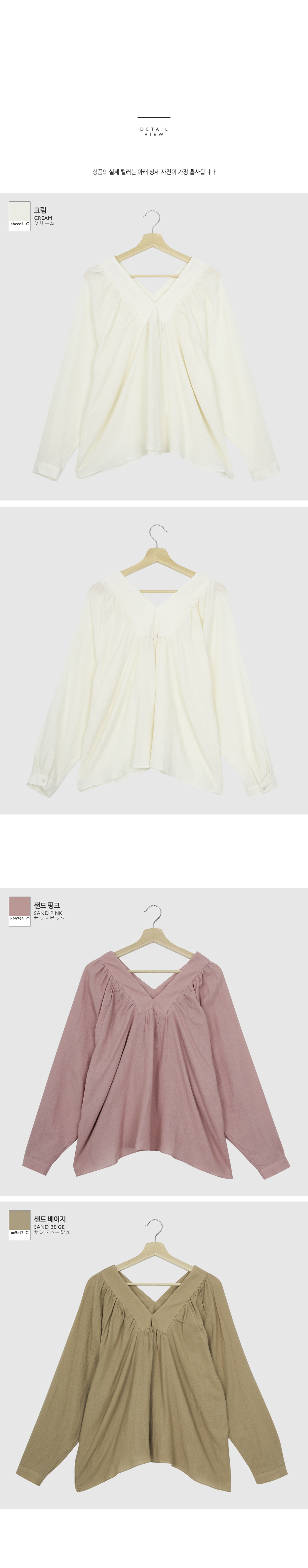 Ice cream before and after V blouse