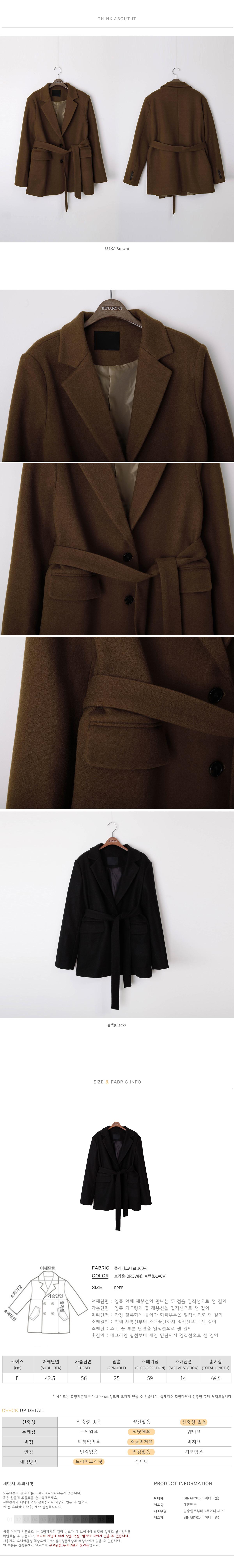 Belted Harley Loose Fit Jacket