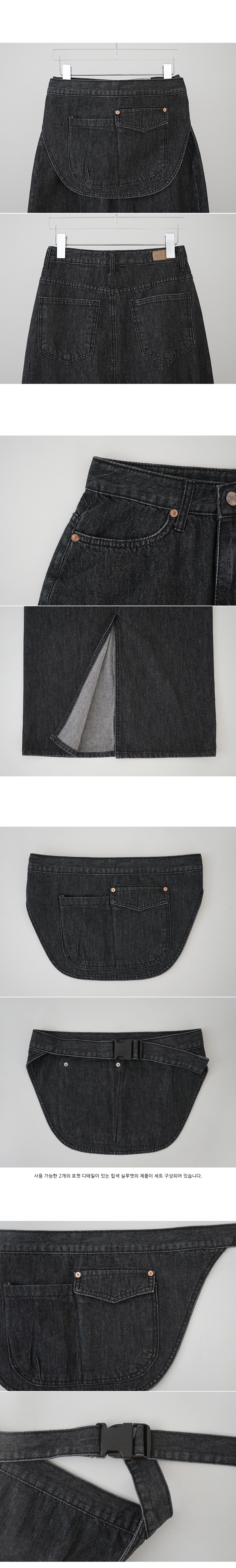 hip-sack denim H skirt