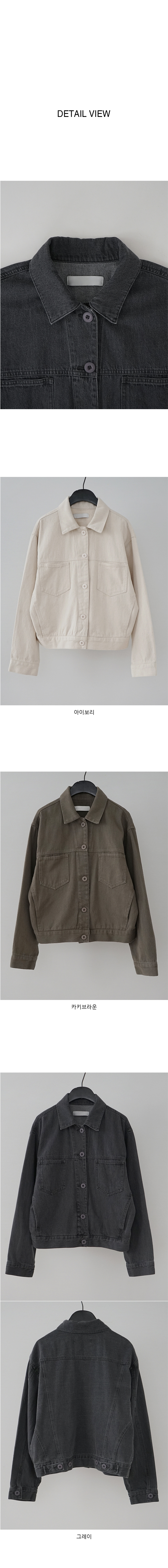 natural washing set - jacket