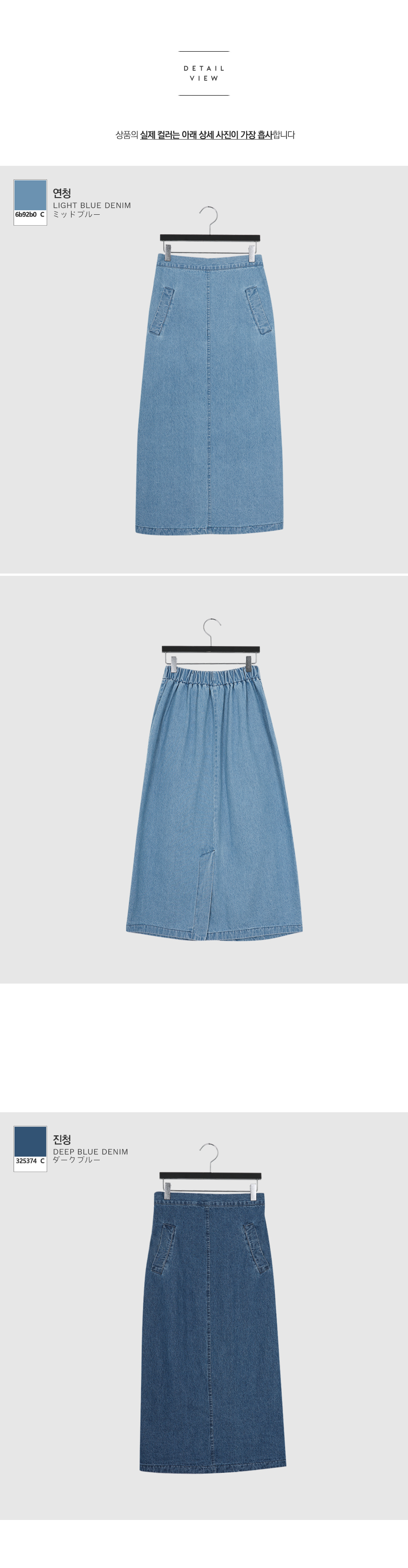 Pocket hedge denim skirt