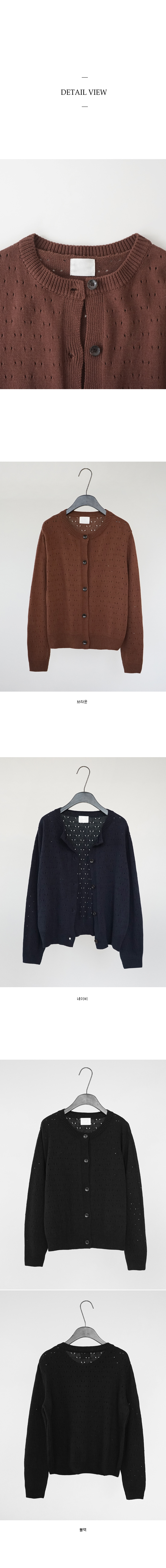 soft round punching cardigan (3colors)