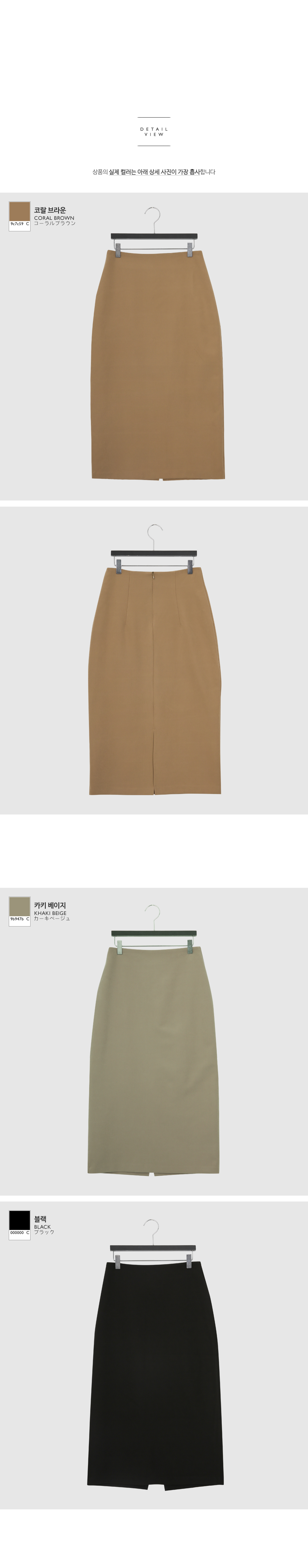House Slit Skirt