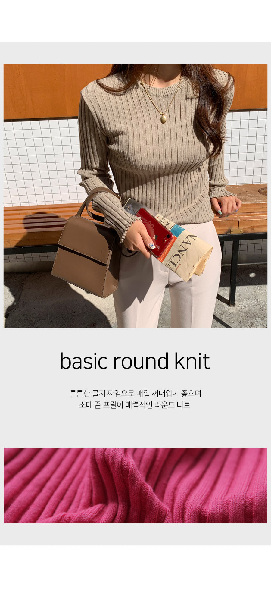 Nut Basic Corrugated Round Knit