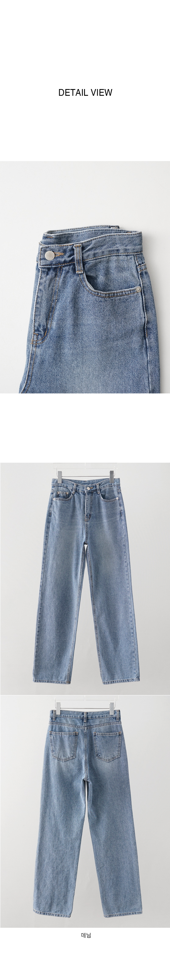 regular straight denim pants