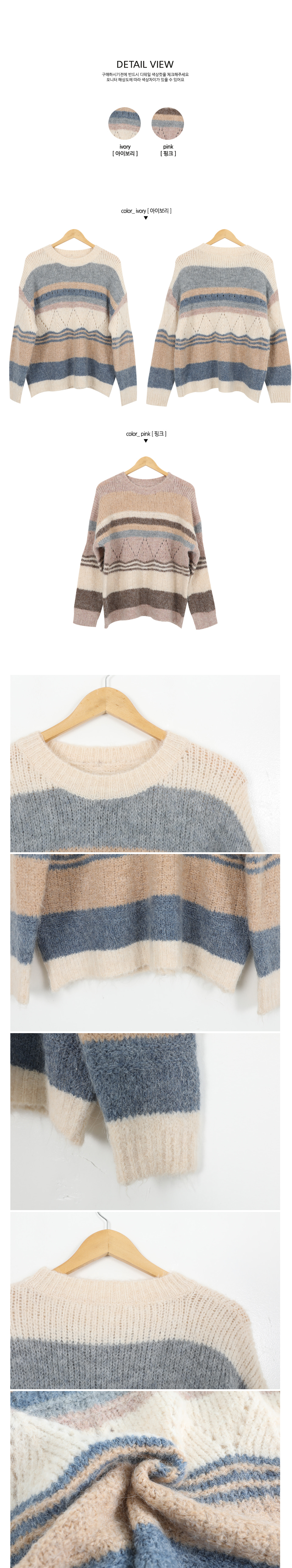 Terra Color Wool Knit