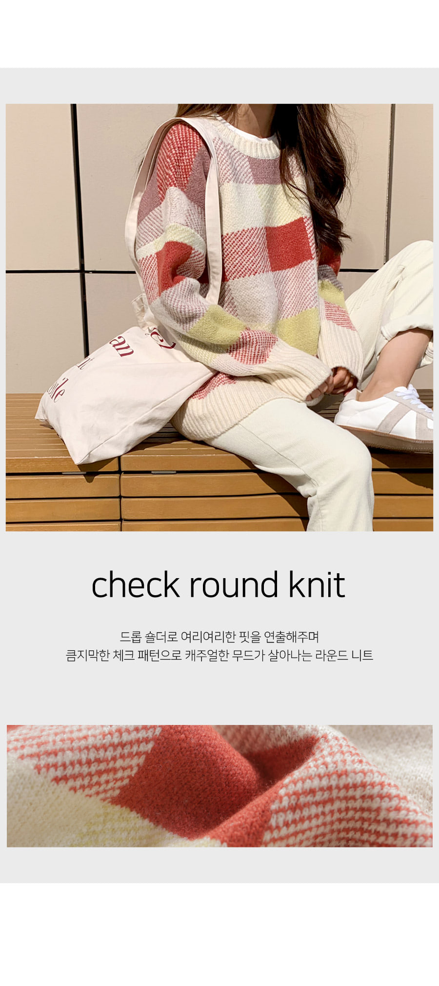 Foursquare Square Check Knit