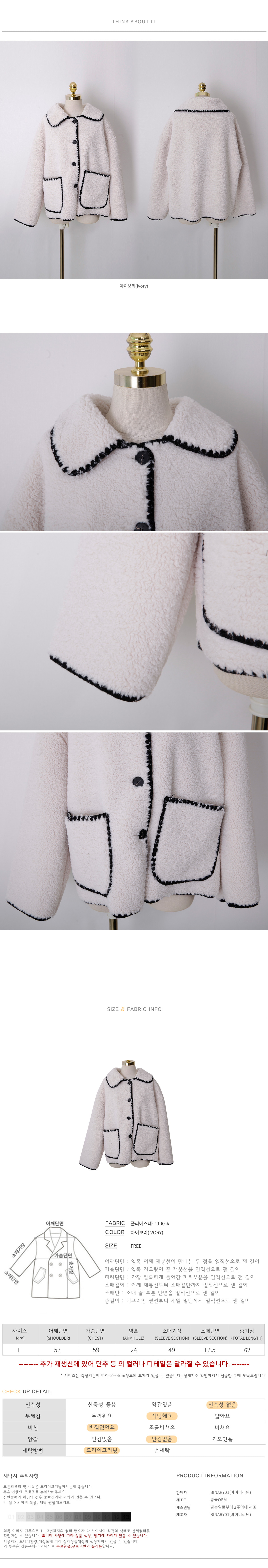 Bookle star stitching jacket