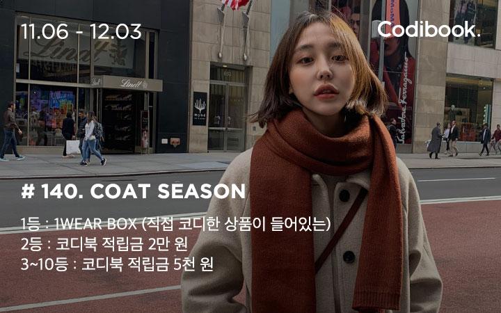 겨울 코트를 코디해주세요