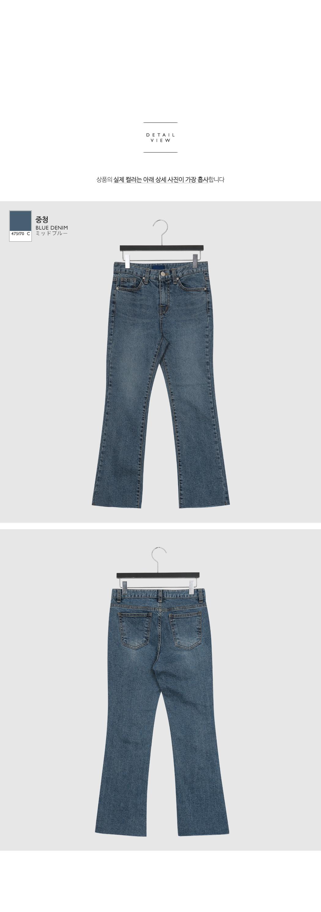 Sanding Medium Boot Cut Pants